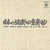 日本の弦楽四重奏曲