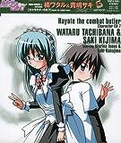 「ハヤテのごとく!」キャラクターCD7/橘ワタル&貴嶋サキ