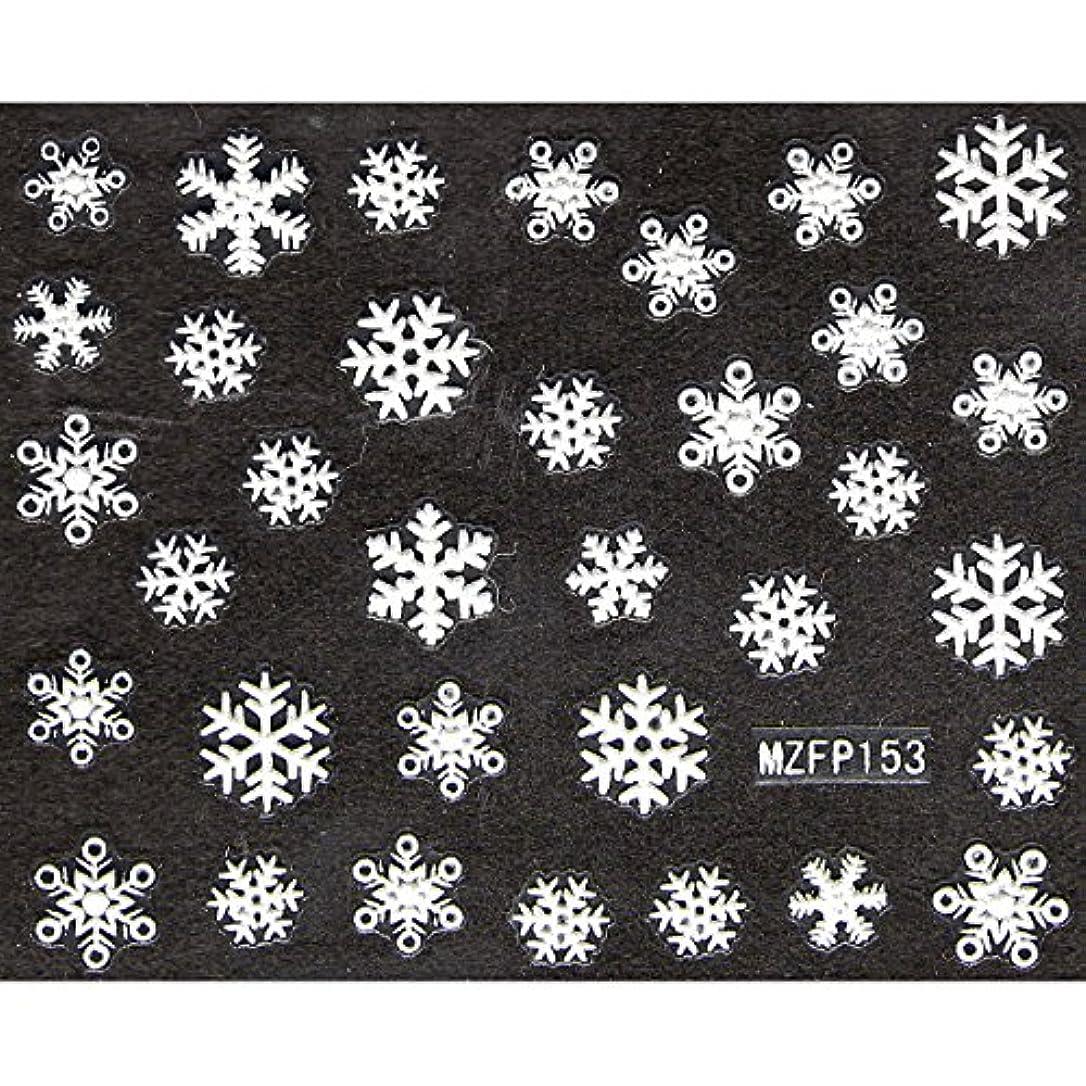 もっとアイザックビジターネイルシール 雪の結晶 選べる24種類 (Sa-09)