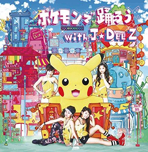 ポケモンで踊ろう with J☆Dee'Z