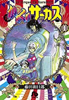 からくりサーカス (1) (小学館文庫 ふD 23)