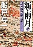 新・雨月 中 戊辰戦役朧夜話 (徳間文庫)