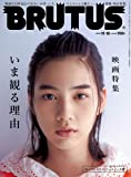 BRUTUS(ブルータス) 2019年11/15号No.904[映画特集 いま観る理由]