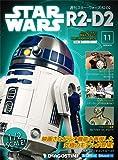 スター・ウォーズ R2-D2   11号 [分冊百科] (パーツ付)