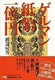 ゲルマン紙幣一億円(日経ビジネス人文庫) (日経ビジネス人文庫 グリーン わ 3-1)