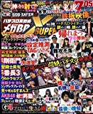 パチスロ実戦術メガBB SUPER X Vol.8 (GW MOOK 380)