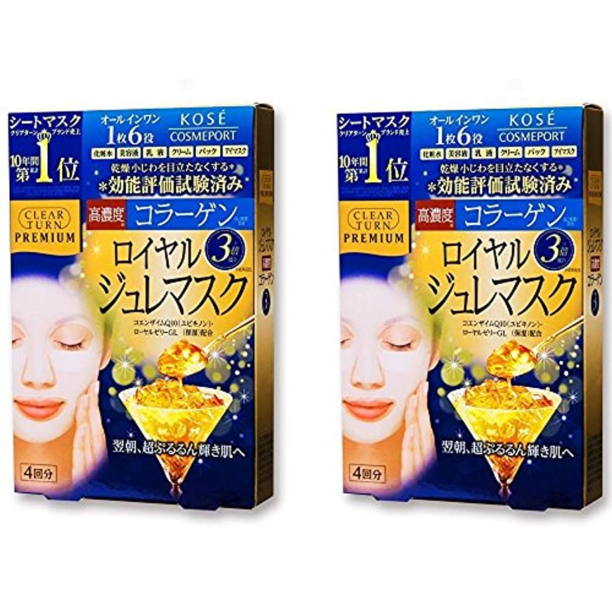 【セット品】KOSE コーセー クリアターン プレミアム ロイヤルジュレマスク (コラーゲン) 4回分 (2個)