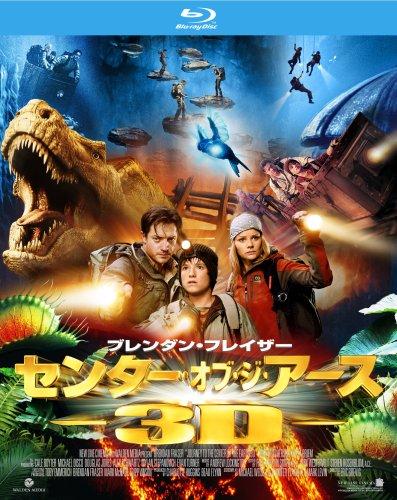 センター・オブ・ジ・アース 3Dプレミアム・エディション (初回限定生産) [Blu-ray]の詳細を見る