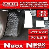 新型 N-BOX N-BOXカスタム JF3 JF4 ラバー製フットレストカバー+アクセルペダル下マット YMT製