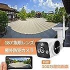 【タイムセール】防犯カメラ 180°魚眼レンズ 300万超高画素が激安特価!