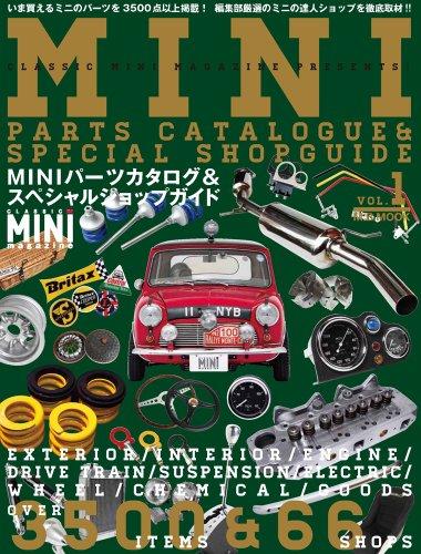MINIパーツカタログ&スペシャルショップガイド vol.01 いま買えるミニのパーツを3500点以上掲載! (M.B.MOOK 107)