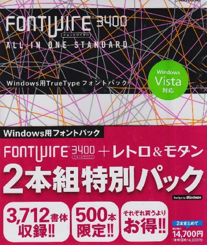 グレートオークガソリンクスクスFONTWIRE 3400 + レトロ&モダン 2本組特別パック for Windows