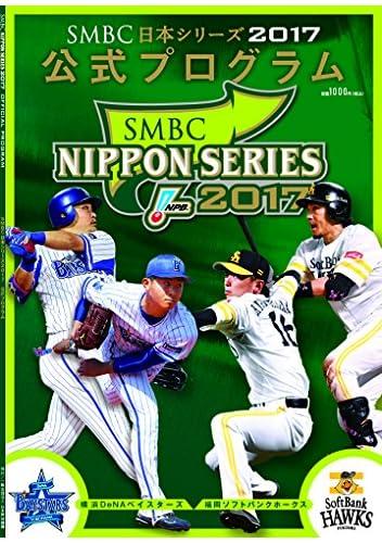 日本シリーズ2017 公式プログラム