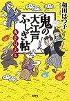 鬼の大江戸ふしぎ帖 鬼が見える (宝島社文庫 「この時代小説がすごい!」シリーズ)