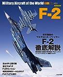 F-2 (世界の名機シリーズ)
