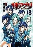 神アプリ 18 (ヤングチャンピオンコミックス)