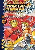 スーパーロボット大戦OG -ディバイン・ウォーズ- Record of ATX 4 (電撃コミックス)