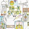 世界一周なぞり描き-ときめきを紡ぐ旅- Tracing around the world