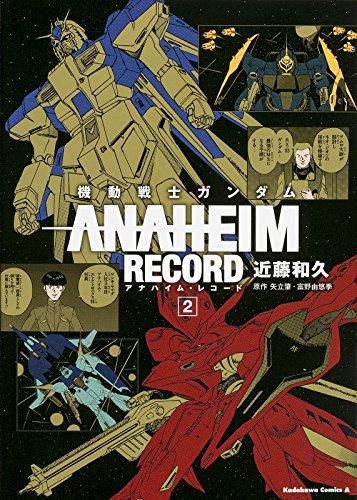機動戦士ガンダム ANAHEIM RECORD (2) (カドカワコミックス・エース)の詳細を見る