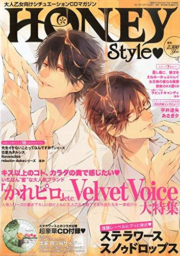 DENGEKI Girl'sStyle 2015年 01月号増刊 大人乙女向けシチュエーションCDマガジン HONEY Style [雑誌]の詳細を見る