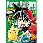 ポケットモンスターSPECIAL pbk-edition 赤緑青編 (2) (てんとう虫コミックススペシャル)