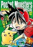 ポケットモンスターSPECIAL pbk-edition 赤緑青編 2 (てんとう虫コミックススペシャル)