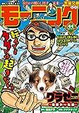 モーニング 2015年44号 [2015年10月1日発売] [雑誌] (モーニングコミックス)