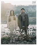 静かな雨 [Blu-ray]