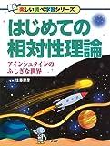 はじめての相対性理論 アインシュタインのふしぎな世界 (楽しい調べ学習シリーズ)