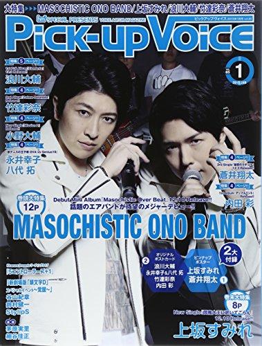 Pick-Up Voice (ピックアップヴォイス) 2015年 01月号 [雑誌]の詳細を見る