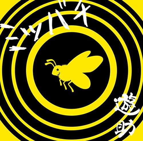 遊助【ミツバチ】歌詞解釈!あなたも甘いミツを吸う?働きバチなんてマジ勘弁?現代を生き抜く女性の応援歌の画像