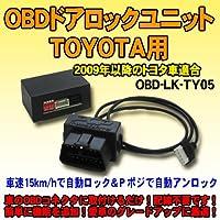 OBD車速ドアロックユニット アリオン(T26#系)TSS装着車用【TY05】
