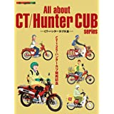 All about CT/Hunter CUB series -CT・ハンターカブ大全- (Motor Magazine Mook)