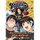 声旬!presents 鷲ノ繪~鷲ノ繪の夏、日本の夏~DVD