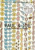 PAUL & JOE Ginza Flagship Shop Special Issue (e-MOOK 宝島社ブランドムック)