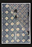 國華1368号