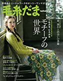 毛糸だま 2018年 春号 vol.177 (Let's knit series)