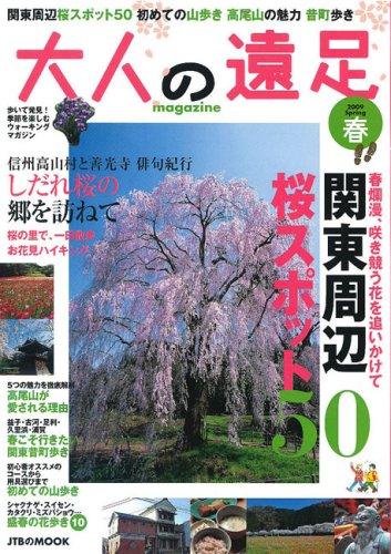 大人の遠足マガジン 2009春 (JTBのMOOK)