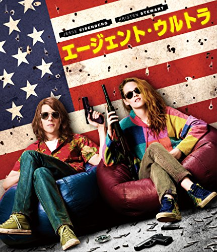 エージェント・ウルトラ [Blu-ray]