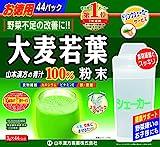 山本漢方製薬 大麦若葉粉末100%シェーカー付き 3g×44包
