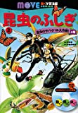 昆虫のふしぎ(2) 昆虫のサバイバル大作戦! の巻 (講談社の動く学習漫画 MOVE COMICS)