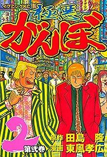 極悪がんぼ(2) (イブニングコミックス)