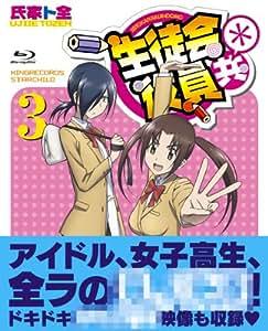 生徒会役員共* 3【初回生産限定版】 [Blu-ray]