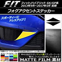 AP フォグアクセントステッカー マット調 ホンダ フィット/ハイブリッド GK系/GP系 前期 マゼンタ AP-CFMT2346-MG 入数:1セット(2枚)