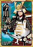 戦国人物伝 今川義元 (コミック版日本の歴史)