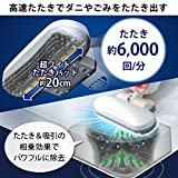 アイリスオーヤマ 超吸引 布団クリーナー ダニ・ちりセンサー搭載 たたき 約6000回/分 シャンパンゴールド KIC-FAC2 画像