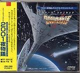 スペース・ファンタジア 2001夜物語のアニメ画像