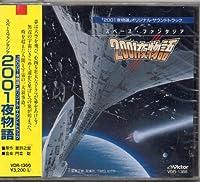 スペース・ファンタジア「2001夜物語」オリジナル・サウンドトラック