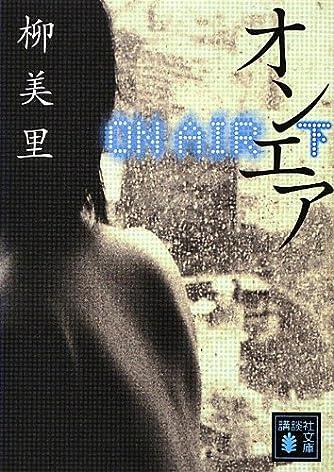 オンエア 下 (講談社文庫)