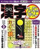 漢字ワンダーランド 2007年 11月号 [雑誌]